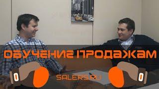 Обучение менеджеров по продажам - полный онлайн-курс