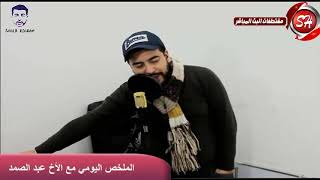 Download Video الملخص اليومي للأجابة على أسئلتكم مع الأخ عبد الصمد يـوم 09012019 MP3 3GP MP4