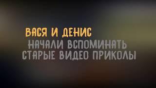 #Истории. Вася и Денис вспоминают старые видео приколы