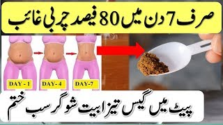 WEIGHT LOSS In 7 Days & Blly Fat Loss Fast With Cumin And Cinnamon In Urdu Hindi