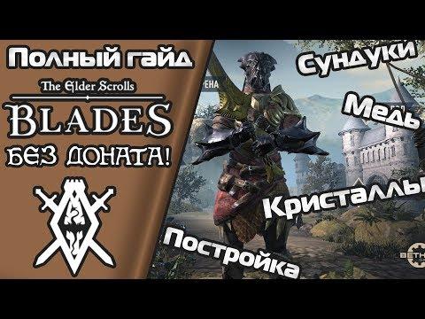 TES Blades - самый полный ГАЙД для новичков БЕЗ ДОНАТА   Ранний доступ The Elder Scrolls Blades