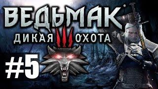 Ведьмак 3: Дикая Охота [Witcher 3] - Прохождение на русском - ч.5 - По дороге в Велен