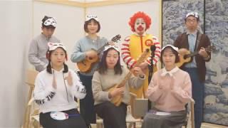 烏拖班LazyBones #2 Tokyo Bon 東京盆踊り2020 (Makudonarudo) Ukulele Cover thumbnail