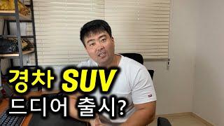 대전중고차 - 자동차상식 129부  경차SUV 드디어 …