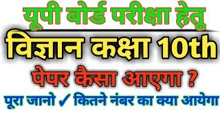 Science paper high school |विज्ञान पेपर|science paper Up board class 10th|by exam factor||