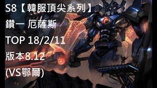 S8【韓服頂尖系列】鑽一 厄薩斯 Aatrox TOP 18/2/11 版本8.12 (VS鄂爾)