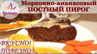 Постный  МОРКОВНО-АНАНАСОВЫЙ ПИРОГ с изюмом и орехами.