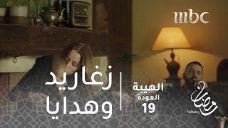 مسلسل الهيبة - الحلقة 19 - زغاريد وهدايا بمنزل شيخ الجبل