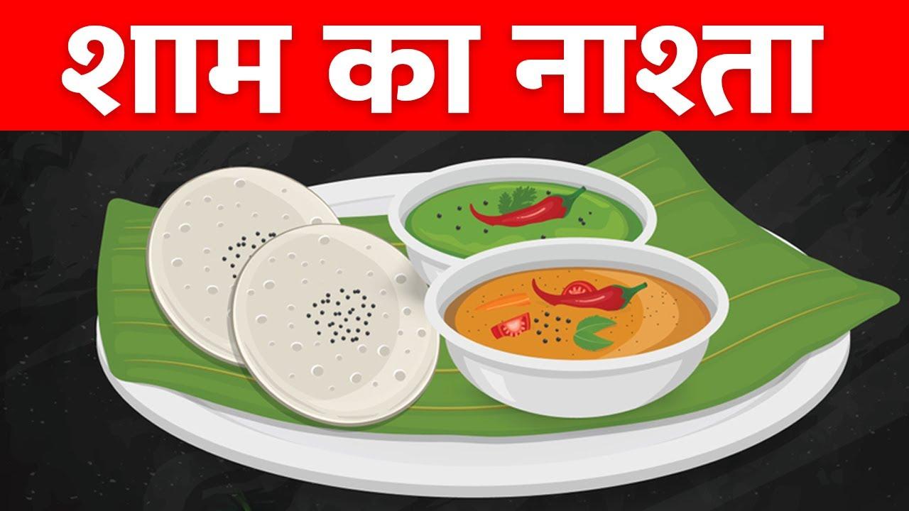 किडनी रोगी शाम के नाश्ते में क्या खाये Evening Diet for Kidney Patient | dr puneet kidney specialist