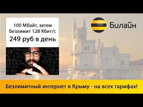 Билайн в Крыму и Севастополе с 17 июня 2020 года. Такие себе цены!