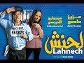فيلم مغربي الحنش عزيز داداس كامل جودة عالية  HD  Film 2019 Film marocain كامل بدون حدف