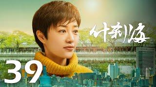 【INDO SUB】Shi Cha Hai ❤ 什刹海 ❤ EP39 Liu Pei Qi, Lian Yi Ming, Cao Cui Fen, Gabrielle Guan