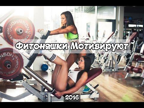 Фитнес мотивация Фитоняшки