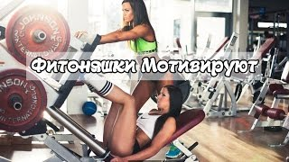 Фитнес мотивация Фитоняшки 2016  (Fitness Motivation Women Bodybuilding Motivation New Video 2016)(Первое правило успеха - верь в себя и знай кем ты хочешь быть! Надеемся это та спорт мотивация, которую вы..., 2016-04-10T13:30:01.000Z)