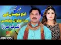 Enj Nachsaan   Ashraf Mirza   Latest Song 2019   Latest Punjabi And Saraiki