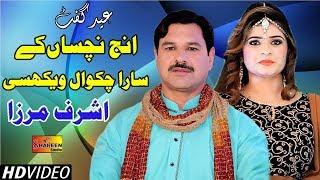 Enj Nachsaan | Ashraf Mirza | Latest Song 2019 | Latest Punjabi And Saraiki