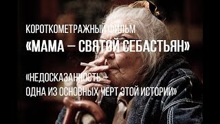 Мама - Святой Себастьян (реж. Александр Меркюри) | короткометражный фильм, 2017