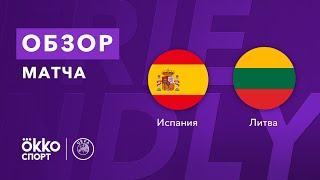 Испания Литва Обзор товарищеского матча 08 06 21