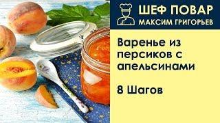 Варенье из персиков с апельсинами . Рецепт от шеф повара Максима Григорьева