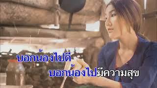 คำขอ คาราโอเกะ [ ร้องแก้ เพลง ไม้อ่อยไฟ ] HD