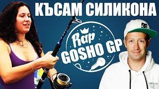 Гошо от почивка GP feat Twitch Fishing  - КЪСАМ СИЛИКОНА
