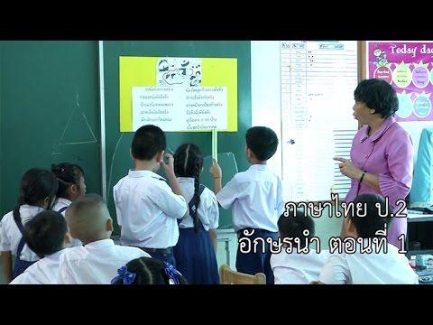 ภาษาไทย ป.2 อักษรนำ ตอนที่ 1 ครูสุนันทา โยทองยศ