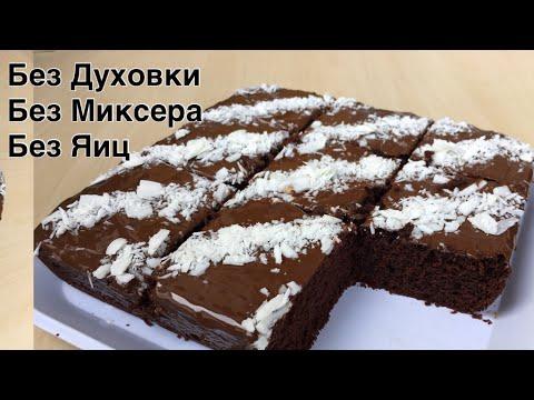 Tuhumsiz Miksersiz Duhovkasiz Brauni retsepti / Брауни без Духовки без Миксера и без Яиц