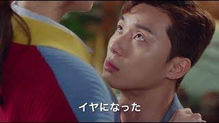 サム、マイウェイ~恋の一発逆転!~ 第24話
