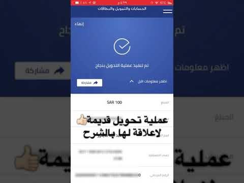 طريقة شحن رصيد الاتصالات السعودية في تطبيق الراجحي Youtube