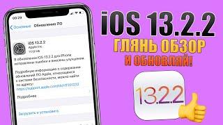 iOS 13.2.2 ОБЗОР iOS 13.2.2 релиз. Что нового в iOS 13.2.2? Иос 13.2.2 ОБНОВЛЯЙ