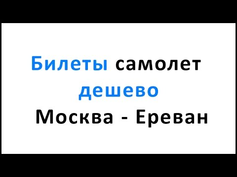 Билеты самолет дешево москва ереван