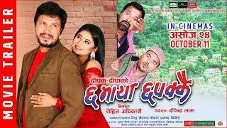 chha-maya-chhapkkai-movie-trailer-dipak-keki-kedar-jitu-shupuspa