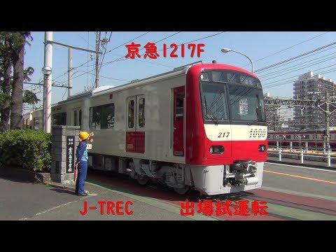 [60p]京急1217編成   J-TREC出場試運転