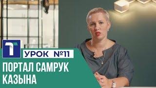УРОК 11. Портал Самрук Казына