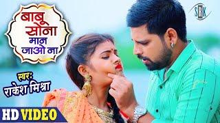 RAKESH MISHRA | Babu Sona Maan Jao Na - बाबू सोना मान जाओ ना | Superhit Kanwar - Bolbam Song 2020
