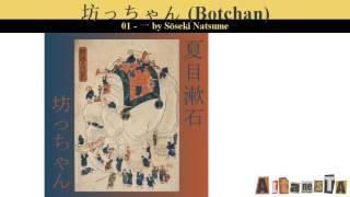 坊っちゃん (Botchan)