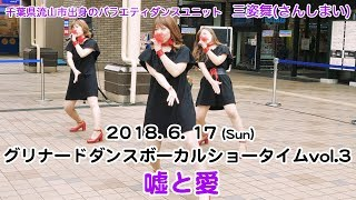 嘘と愛 / グリナードダンスボーカルショータイムvol.3 本当の三姉妹ダン...