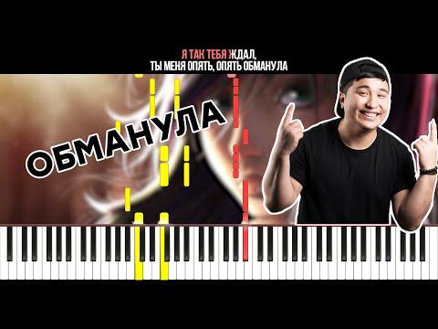 The Limba - Обманула - На Пианино - Караоке - Ноты