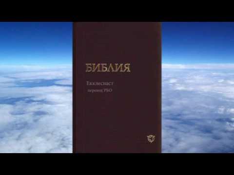 Екклесиаст (перевод РБО)