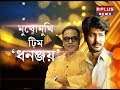 Dhananjoy ( ধনঞ্জয় ) Movie | Interview with Arindam & Anirban | R Plus News