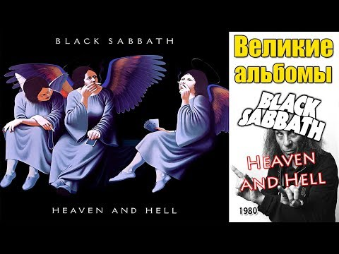 Black sabbath рецензии на альбомы 1940