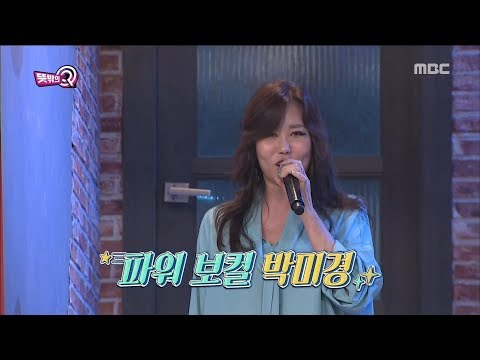[Unexpected Q] 뜻밖의 Q - A sudden appearance of a singer 20180526