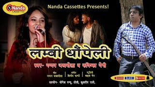 lambi Dhopeli |new garhwali song 2018| by Nandan Jakhmola