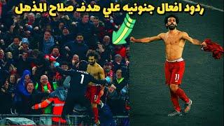 ردود افعال جنونيه من الجماهير علي هدف محمد صلاح في مانشستر يونايتد🔥