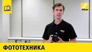 Nikon School: Возможности вспышек Nikon Speedlight