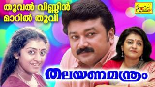 Thalayanamanthram | Thooval Vinnin | തൂവൽ വിണ്ണിൻ | Evergreen Hit Malayalam Movie Songs | Jayaram