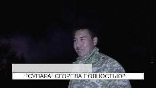 """""""Супара"""" сгорела полностью? NewTV"""