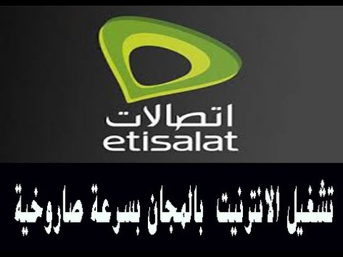 تشغيل أنترنت مجاني  بسرعة ساروخية في اتصالات مصر على الهاتف 2016