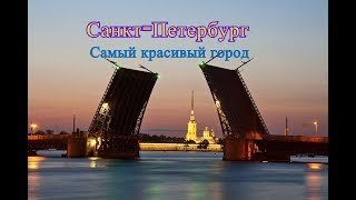 Смотреть видео Санкт Петербург. достопримечательности Спб. онлайн