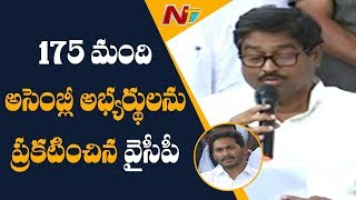 YSRCP Announces Final list of 175 MLA Candidates for AP Election | NTV